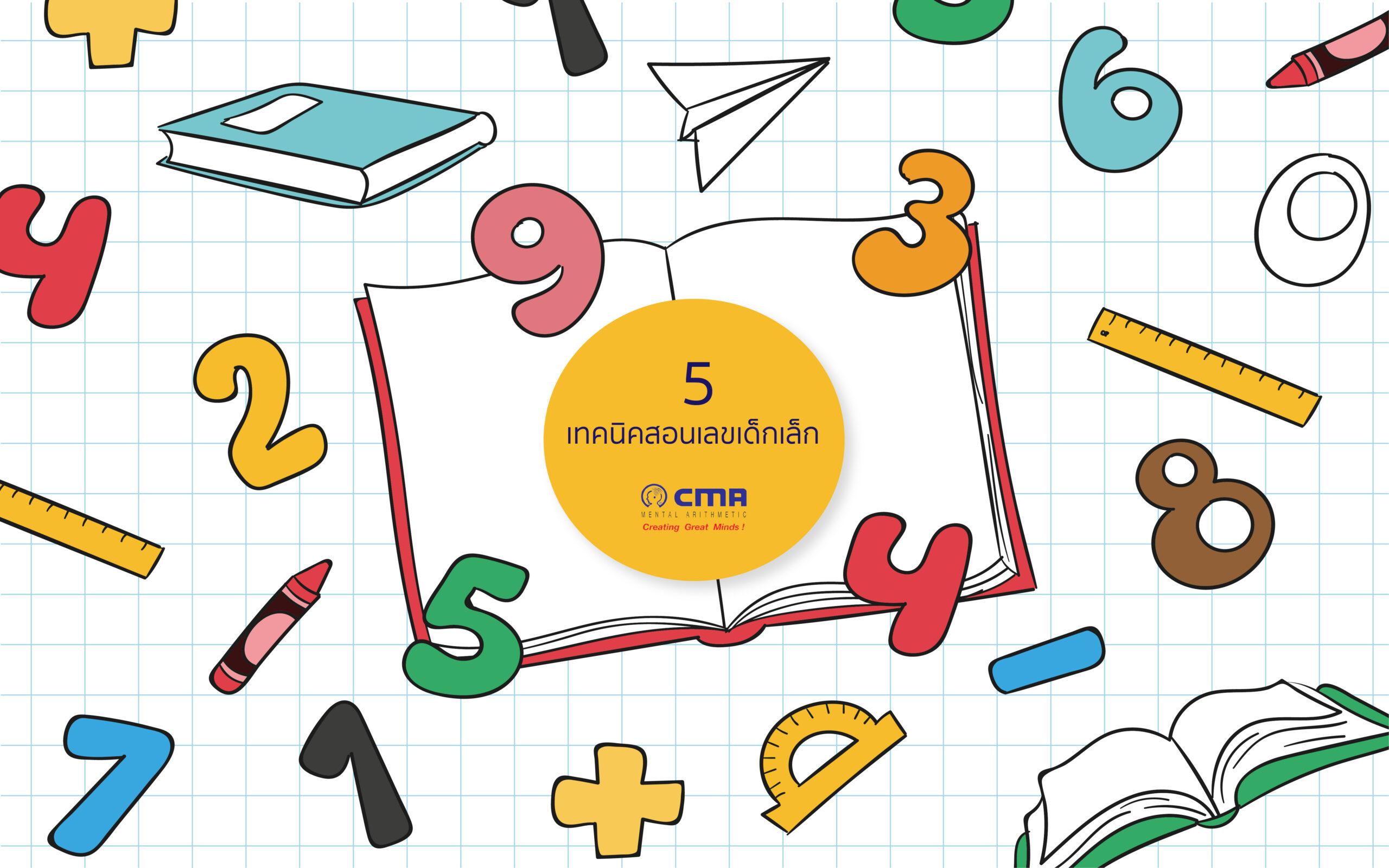 5 เทคนิค สอนเลข เด็กเล็ก
